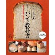 イチバン親切なやさしいパンの教科書―豊富な手順写真で失敗ナシ! [単行本]