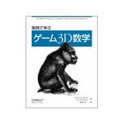 実例で学ぶゲーム3D数学 [単行本]