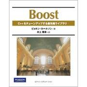 Boost―C++をチューンアップする最先端ライブラリ [単行本]