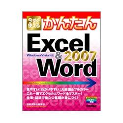 今すぐ使えるかんたんExcel & Word2007 [単行本]