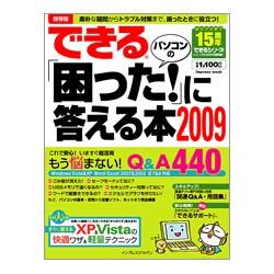 できるパソコンの「困った!」に答える本 2009 保存版-Windows Vista&XP Word/Excel2007&2003 IE7(インプレスムック) [ムックその他]