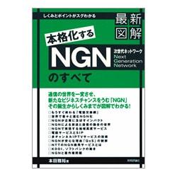 最新図解 NGN(次世代ネットワーク)のすべて―しくみとポイントがスグわかる [単行本]