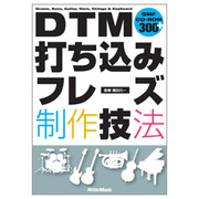DTM打ち込みフレーズ制作技法 [単行本]
