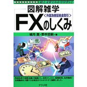 FX(外国為替証拠金取引)のしくみ(図解雑学) [単行本]