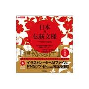 日本の伝統文様 植物 [単行本]