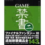 GAME禁書 2(三才ムック VOL. 224) [ムックその他]