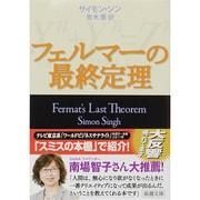 フェルマーの最終定理(新潮文庫) [文庫]
