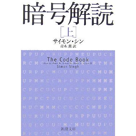 ヨドバシ.com - 暗号解読〈上〉(...