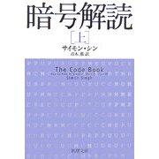 暗号解読〈上〉(新潮文庫) [文庫]