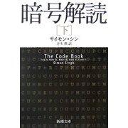 暗号解読〈下〉(新潮文庫) [文庫]