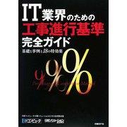 IT業界のための『工事進行基準』完全ガイド―基礎と事例と18の特効薬 [単行本]