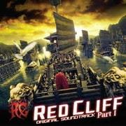 レッドクリフ PartⅠ オリジナル・サウンドトラック