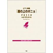 崖の上のポニョ-ピアノ曲集 [単行本]