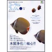 コーラルフィッシュ VOL.16 (2008/Nov.-De-海水魚の飼育を楽しむ人の本(エイムック 1623) [ムックその他]