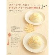 スプーンでいただく、かわいいスイーツとお料理の本。-love! Spoon Cook Book(別冊すてきな奥さん) [ムックその他]