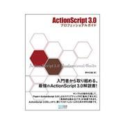 ActionScript3.0プロフェッショナルガイド [単行本]