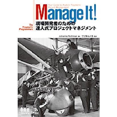 Manage It!―現場開発者のための達人式プロジェクトマネジメント [単行本]