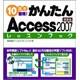 10日で習得!かんたんAccess2007レッスンブック 標準編 [単行本]