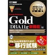 オラクルマスター教科書 Gold Oracle Database DBA11g新機能編 [単行本]