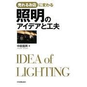 売れるお店に変わる照明のアイデアと工夫 [単行本]