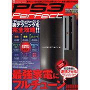 PS3 Perfect-プレステ3を最強家電にフルチューン!(INFOREST MOOK PC・GIGA特別集中講座 285) [ムックその他]