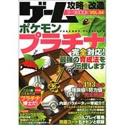 ゲーム攻略・改造データBOOK VOL.4(三才ムック VOL. 221) [ムックその他]
