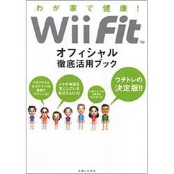 わが家で健康!Wii Fitオフィシャル徹底活用ブック [単行本]