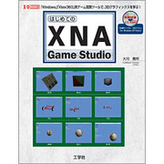 はじめての「XNA Game Studio」(I・O BOOKS) [単行本]