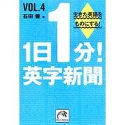 1日1分!英字新聞〈vol.4〉(祥伝社黄金文庫) [文庫]