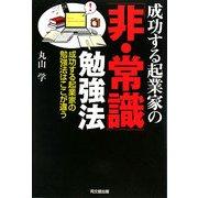 成功する起業家の「非・常識」勉強法(DO BOOKS) [単行本]