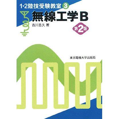無線工学B 第2版 (1・2陸技受験教室〈3〉) [単行本]