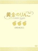黄金のりんご DVD-BOX Ⅰ
