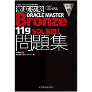 ITプロ/ITエンジニアのための徹底攻略ORACLE MASTER Bronze 11gSQL基礎1問題集―試験番号1ZO-051J [単行本]