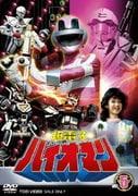 超電子バイオマン VOL.5 最終巻 (スーパー戦隊シリーズ)