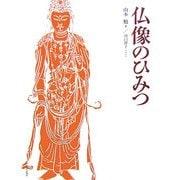 仏像のひみつ [単行本]