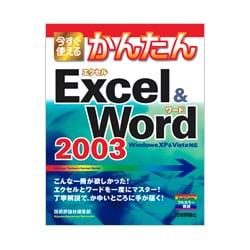 今すぐ使えるかんたんExcel&Word2003 [単行本]