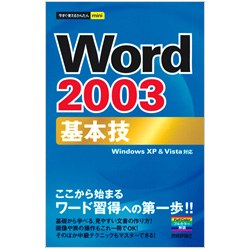 Word2003基本技―Windows XP&Vista対応(今すぐ使えるかんたんmini) [単行本]