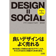 DESIGN=SOCIAL―デザインと社会とのつながり(DTPWORLD ARCHIVES) [単行本]