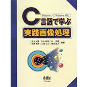 C言語で学ぶ実践画像処理―Windows/X-Window対応 [単行本]