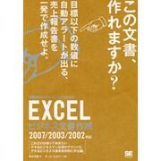 EXCELビジネス文書作成 ビジテク―2007/2003/2002対応 [単行本]