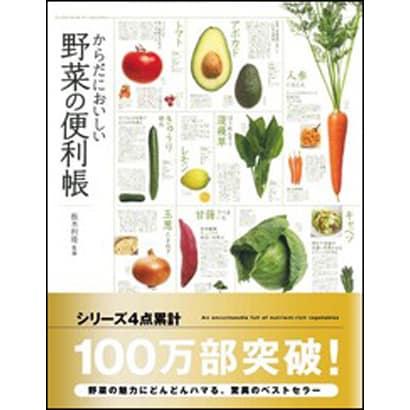 からだにおいしい野菜の便利帳 [単行本]