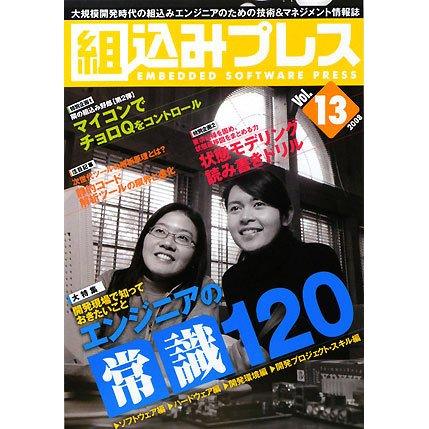 組込みプレス〈Vol.13(2008)〉(組込みシステムシリーズ) [単行本]