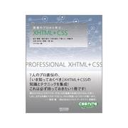 現場のプロから学ぶXHTML+CSS [単行本]