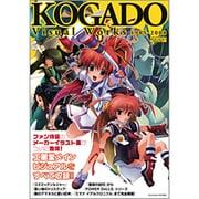 KOGADO Visual Works 1985-2008 [単行本]
