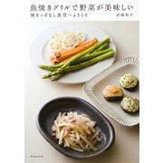 魚焼きグリルで野菜が美味しい―焼きっぱなし食堂へようこそ [単行本]