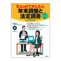 Excelでかんたん 年末調整と法定調書―Excel2000/2002/2003/2007対応〈平成20年版〉 [単行本]