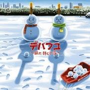 デパフユ ~晴れ 時どき 雪~