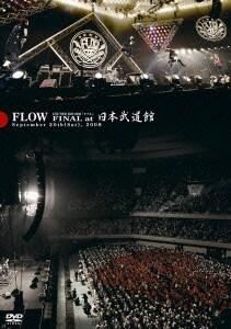FLOW LIVE TOUR 2007-2008 「アイル」 FINAL at 日本武道館 September 20th(Sat),2008 [DVD]