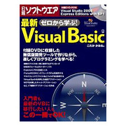 ゼロから学ぶ!最新Visual Basic(日経BPパソコンベストムック) [ムックその他]