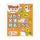 Wordでつくる!はがき・名簿・宛名ラベル―Word2007対応 [単行本]